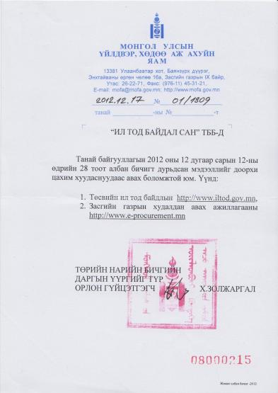 ҮХААЯ-ны хариу. 2012.12.17