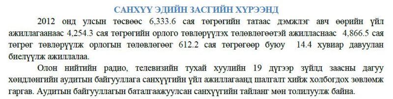 МҮОНРТ-ийн 2012 санхүүгийн тайлан